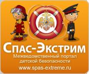 Спас - Экстрим