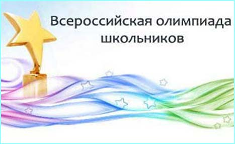 Региональный оператор Всероссийской олимпиады школьников